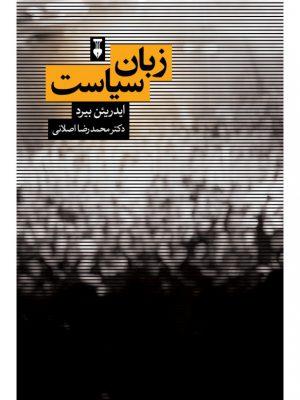 کتاب زبان سیاست اثر ایدریئن بیرد انتشارات نشر نو