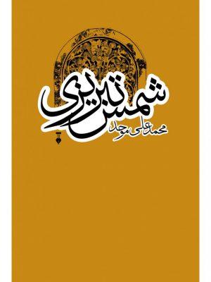 کتاب شمس تبریزی اثر محمد علی موحد انتشارات نشر نو