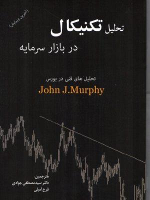 کتاب تحلیل تکنیکال در بازار سرمایه اثر جان مورفی انتشارات آذرین مهر