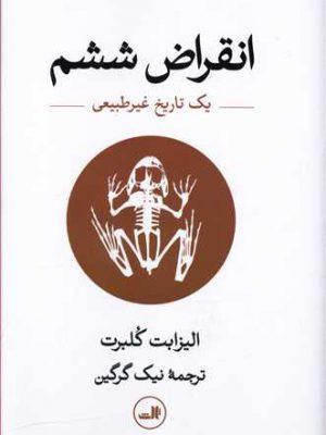 کتاب انقراض ششم (یک تاریخ غیرطبیعی)اثر الیزابت کلبرت انتشارات ثالث