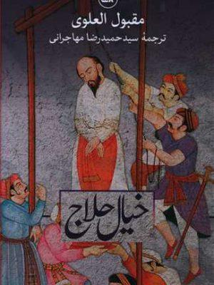 کتاب خیال حلاج اثر مقبول العلوی انتشارات ثالث