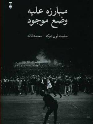 کتاب مبارزه علیه وضع موجود اثر سابینه فون دیرکه انتشارات نشر نو