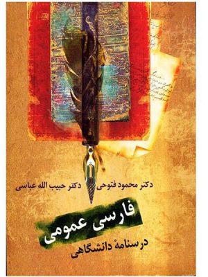 کتاب فارسی عمومی(درسنامه دانشگاهی)انتشارات سخن
