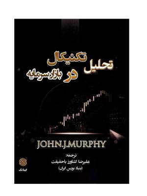کتاب تحلیل تکنیکال در بازار سرمایه اثر جان مورفی انتشارات نبض دانش