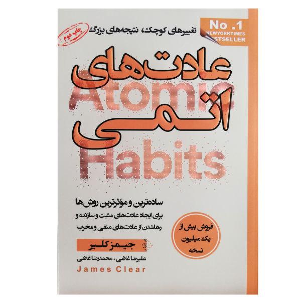کتاب عادتهای اتمی اثر جیمز کلییر انتشارات آتیسا