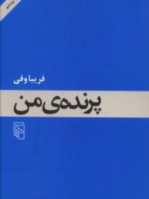 کتاب پرنده ی من اثر فریبا وفی انتشارات مرکز