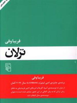 کتاب ترلان اثر فریبا وفی انتشارات مرکز