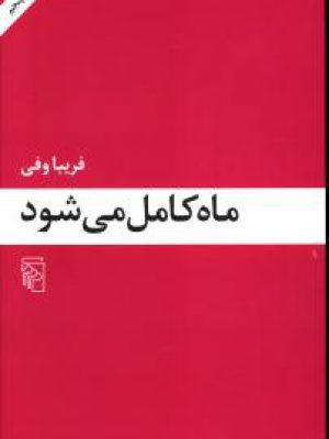 کتاب ماه کامل میشود اثر فریبا وفی انتشارات مرکز