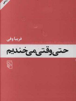کتاب حتی وقتی میخندیم اثر فریبا وفی انتشارات مرکز