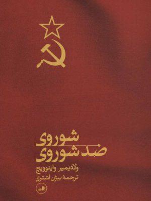 کتاب شوروی ضد شوروی اثر ولادیمیر واینوویچ انتشارات ثالث