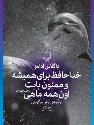 کتاب خداحافظ برای همیشه و ممنون بابت اون همه ماهی(جهان نو جلد چهارم)اثر داگلاس آدامز انتشارات چشمه