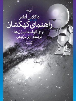 کتاب راهنمای کهکشان برای اتواستاپ زن ها(جهان نو جلد اول)اثر داگلاس آدامز انتشارات چشمه