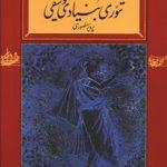 کتاب تئوری بنیادی موسیقی اثر پرویز منصوری انتشارات کارنامه