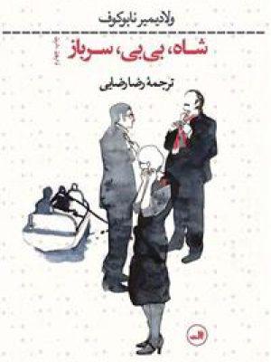 کتاب شاه بی بی سرباز اثر ولادیمیر نابوکوف انتشارات ثالث