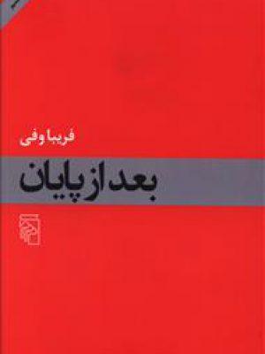 کتاب بعد از پایان اثر فریبا وفی انتشارات مرکز