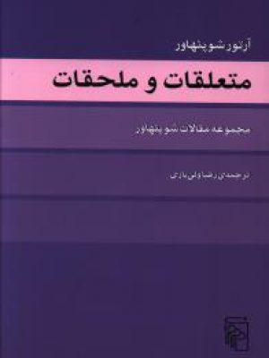 کتاب متعلقات و ملحقات (مجموعه مقالات شوپنهاور)انتشارات مرکز