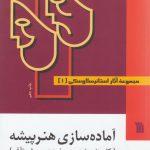کتاب مجموعه آثار استانیسلاوسکی - سه جلدی انتشارات سروش
