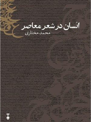کتاب انسان در شعر معاصر اثر محمد مختاری انتشارات نشر نو