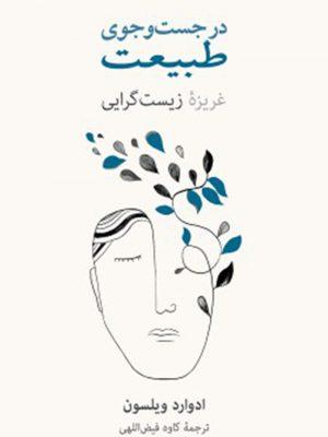 کتاب در جستجوی طبیعت(غریزه زیست گرایی)اثر ادوارد ویلسون انتشارات نشر نو