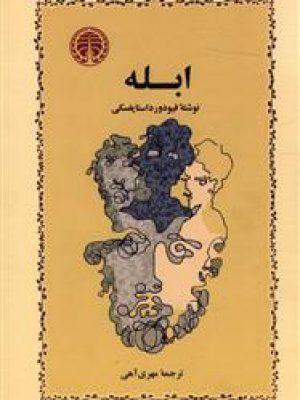 کتاب ابله اثر فئودور داستایفسکی انتشارات خوارزمی