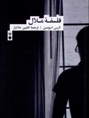 کتاب فلسفه ملال اثر لارس اسونسن انتشارات نشر نو