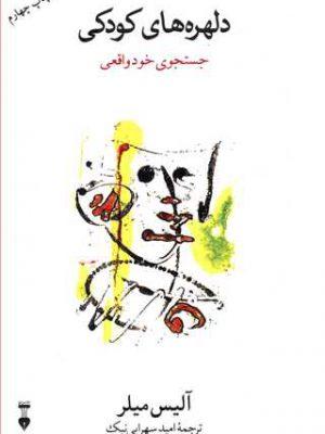 کتاب دلهره های کودکی (جستجوی خود واقعی)اثر آلیس میلر انتشارات نشر نو