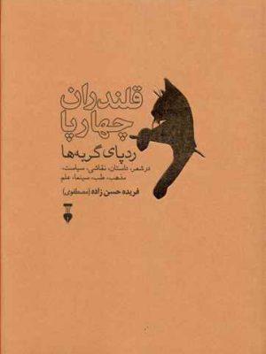 کتاب قلندران چهار پا (رد پای گربه ها)اثر فریده حسن زاده انتشارات نشر نو