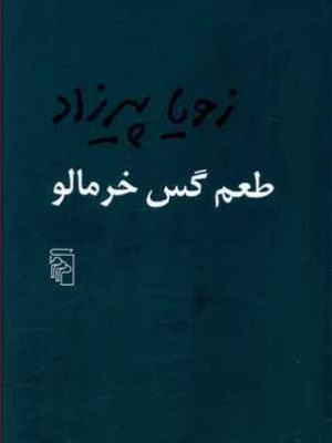 کتاب طعم گس خرمالو اثر زویا پیرزاد انتشارات مرکز