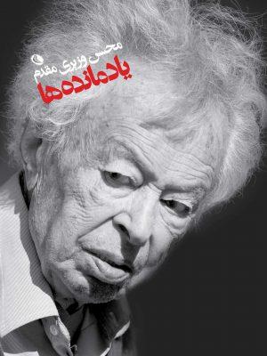 کتاب یادمانده ها اثر محسن وزیری مقدم انتشارات نظر