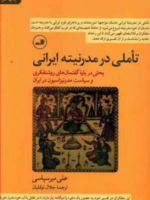 کتاب تاملی در مدرنیته ایرانی اثر علی میرسپاسی انتشارات ثالث
