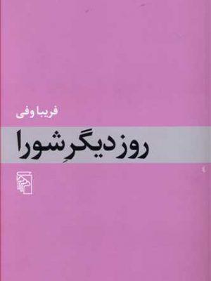 کتاب روز دیگر شورا اثر فریبا وفی انتشارات مرکز