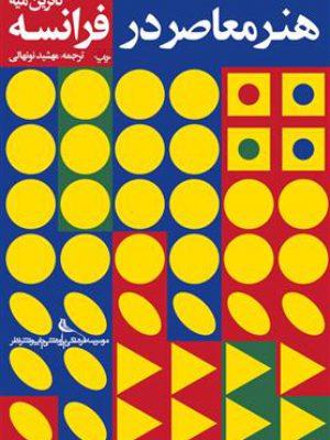 کتاب هنر معاصر در فرانسه اثر کاترین میه انتشارات نظر