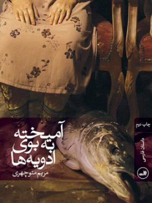 کتاب آمیخته به بوی ادویه ها اثر مریم منوچهری انتشارات ثالث