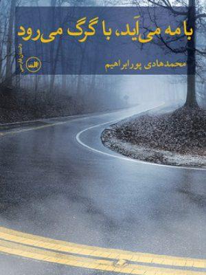 کتاب با مه می آید ، با گرگ می رود اثر محمدهادی پورابراهیم انتشارات ثالث