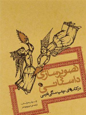کتاب تصویرسازی داستانی اثر اولریش مارزلف انتشارات نظر
