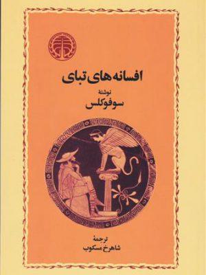 کتاب افسانه های تبای اثر سوفوکلس انتشارات خوارزمی