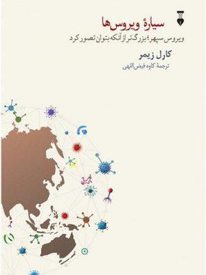 کتاب سیاره ی ویروس ها اثر کارل زیمر انتشارات نشر نو