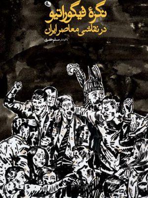 کتاب نگره فیگوراتیو در نقاشی معاصر ایران اثر جمعی از نویسندگان انتشارات نظر