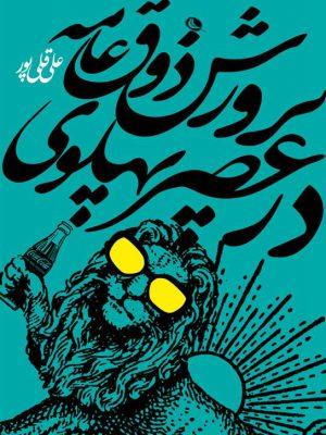 کتاب پرورش ذوق عامه در عصر پهلوی اثر علی قلی پور انتشارات نظر