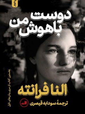 کتاب دوست باهوش من اثر النا فرانته انتشارات ثالث