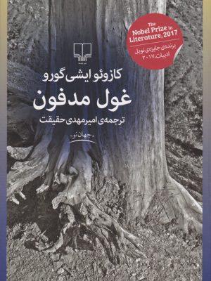 کتاب غول مدفون اثر کازوئو ایشی گورو انتشارات چشمه