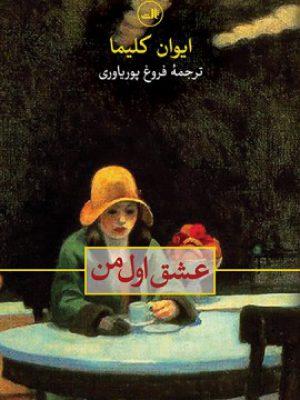 کتاب عشق اول من اثر ایوان کلیما انتشارات ثالث