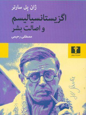 کتاب اگزیستانسیالیسم و اصالت بشر اثر ژان پل سارتر انتشارات نیلوفر