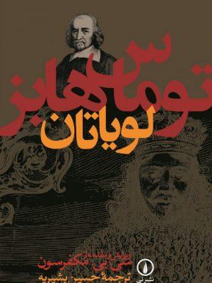 کتاب لویاتان اثر توماس هابز انتشارات نی