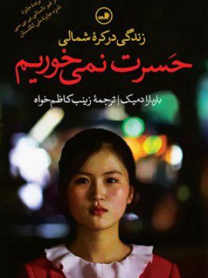 کتاب حسرت نمی خوریم(زندگی در کره شمالی) اثر باربارا دمیک انتشارات ثالث