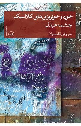 کتاب خون و خونریزی های کلاسیک چشمه عبدل اثر سروش قاسمیان انتشارات ثالث