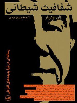 کتاب شفافیت شیطانی اثر ژان بودریارد انتشارات ثالث