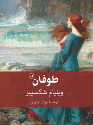 کتاب طوفان اثر ویلیام شکسپیر انتشارات ثالث