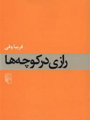 کتاب رازی در کوچهها اثر فریبا وفی انتشارات مرکز