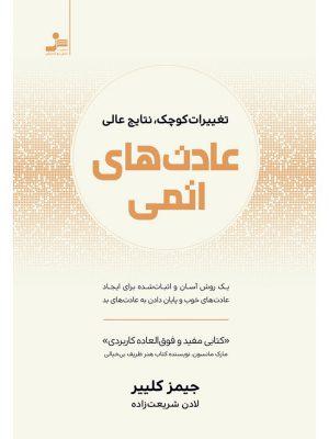 کتاب عادتهای اتمی اثر جیمز کلییر انتشارات نسل نو اندیش